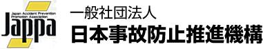 一般社団法人 日本事故防止推進機構